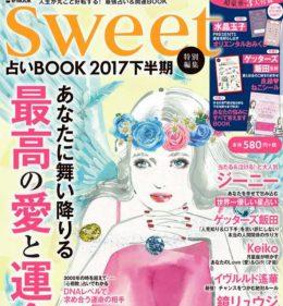 SWEET2017占いBOOK下半期